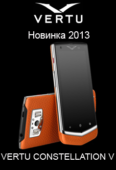 vertu-CONSTELLATION-V-NEW-2013